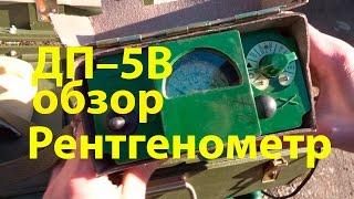 Обзор измерителя радиации ДП-5В