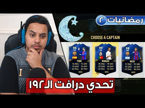 رمضانيات#2 فوت درافت ( تحدي الـ 192!! ) / FIFA17