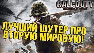 World at War - ЛУЧШАЯ часть Call of Duty? WW2 - провал? [часть 1]