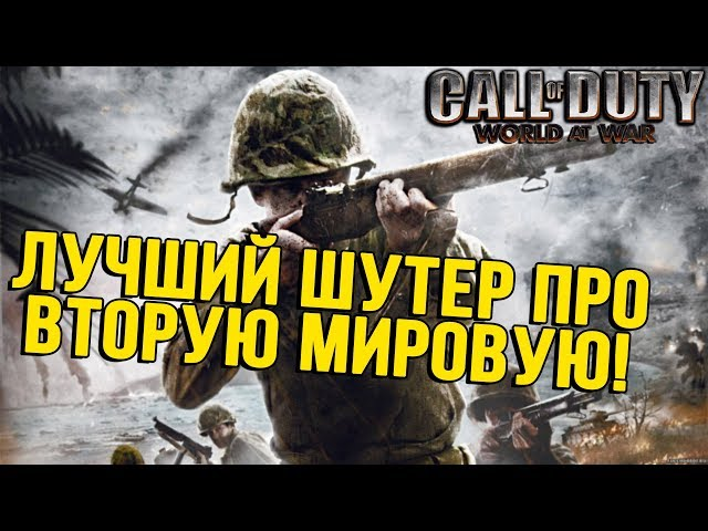 World at War — Лучшая часть Call of Duty? Или почему новая World War 2 провал.
