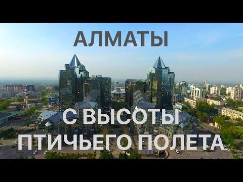 знакомства город алматы