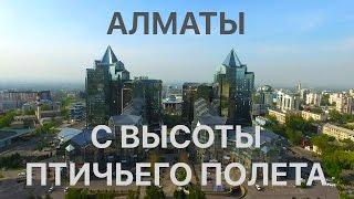 Алматы С Высоты Птичьего Полета.  Almaty Aerial View