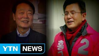 미래한국당 비례명단에 발칵 뒤집힌 미래통합당 / YTN