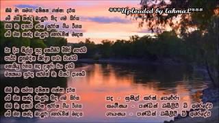 Oba Ma Samaga - Pandith Amaradewa මා සමඟ - පණ්ඩිත් අමරදේව