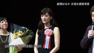 映画ファンによって選ばれる「第37回ヨコハマ映画祭」が行われ、綾瀬...