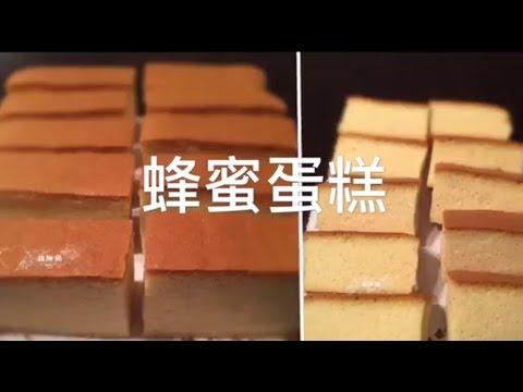 蜂蜜蛋糕  成功率超高
