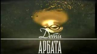 Deti Arbata Part 2 (2004)