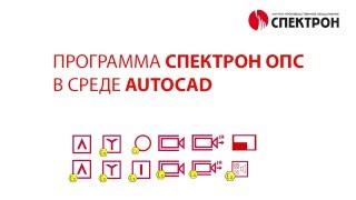 СПЕКТРОН ОПС AutoCAD