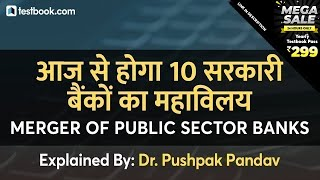 Bank Merger News Today | List of Public Sector Banks in India | Banking Awareness by Dr. Pushpak