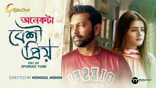 অনেকটা বেশী প্রিয়   Anekta beshi priyo    OST of Sporshe Tumi   Avraal Sahir   Bangla New Song 2020