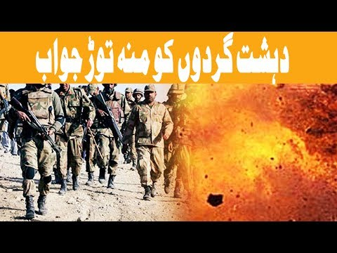 Terrorists attack on Pakistan Army checkpost near Pak-Afghan border - 12:00 PM - 17 July 2017