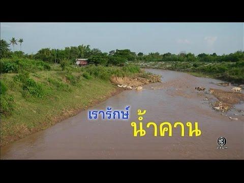 ย้อนหลัง ทุ่งแสงตะวัน   ตอน เรารักษ์ น้ำคาน   26-11-59   TV3 Official