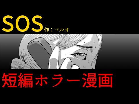 【短編ホラー漫画】SOS【マルオ】
