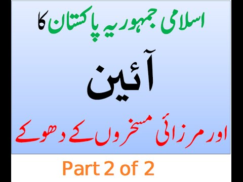Constitution of Pakistan and Qadianis   Part   2 of 2