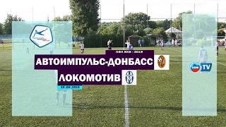 Локомотив Алчевск   Автоимпульс Донбасс Луганск  ЛФЛ 8х8   2019
