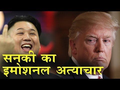 Trump को बूढ़ा कहना Kimjong को पड़ा भारी, ट्रंप ने जड़ा शब्दों का जोरदार तमाचा