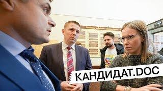 Кандидат.doc: Собчак в мэрии Томска [19/01/18]