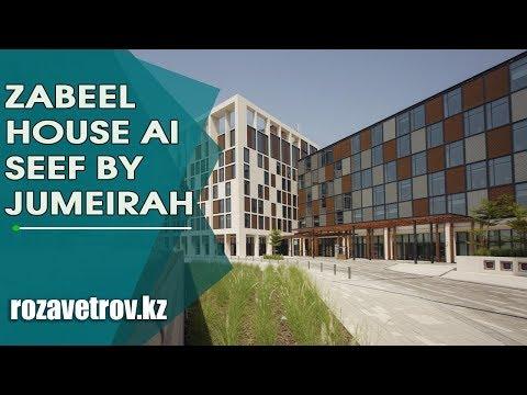 Обзор отеля Zabeel House Al Seef By Jumeirah 4* | Отели ОАЭ