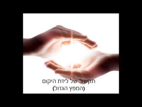 תקשור של לידת היקום (המפץ הגדול) 31:50