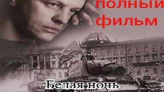 Белая ночь 1-2-3-4 серии (2015). Военный детектив о разведчиках.