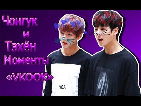 "Тэхён и Чонгук моменты ""VKOOK"""