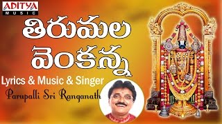Tirumala Venkanna || Telugu Devotional Songs || Jukebox ||
