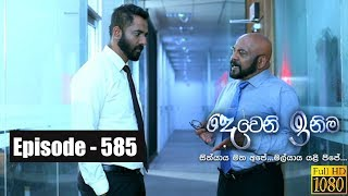 Deweni Inima | Episode 585 06th May 2019