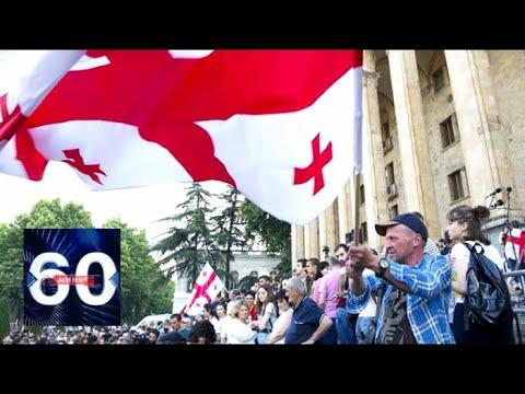 Смотреть фото Срочно! Санкции на $1 млрд: Россия подготовила ответ Грузии. 60 минут от 09.07.19 новости Россия