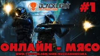Blacklight Retribution (Онлайн-Мясо) #1 - ТЕРМИНАТОР