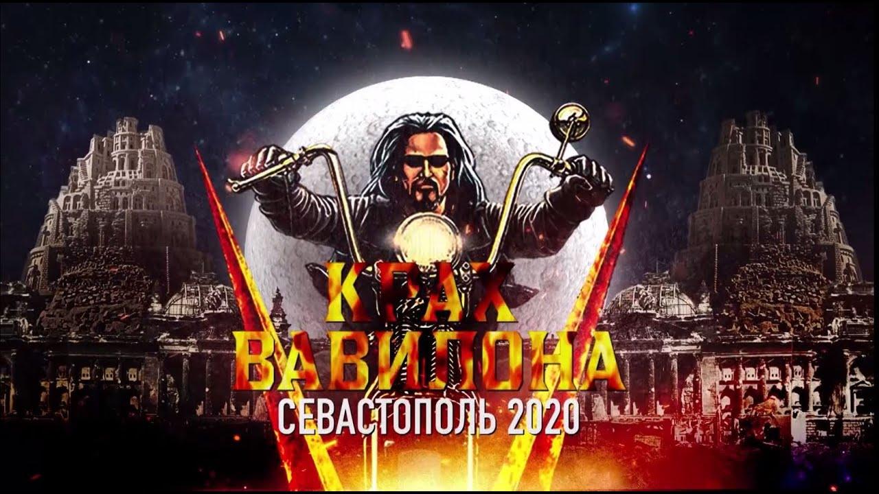 Байк-шоу | КРАХ ВАВИЛОНА