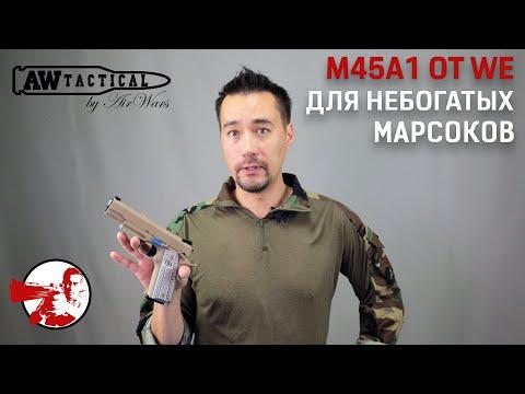 Colt M45A1 от WE для бедных Марсоков и им сочувствующих