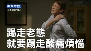 [香港廣告](2016)撒隆巴斯(16:9) [HD]