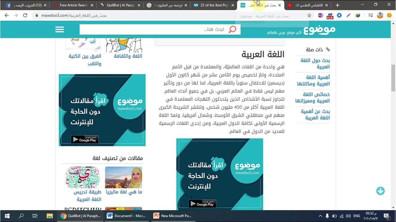 كيفية عمل اعادة صياغة للجمل العربية والانجليزية لتقليل الاقتباس في البحث الجامعي Youtube