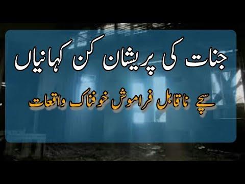 Urdu Horror Stories | Such per Mabni Ajib purasiraar Kahaniya horrible In Urdu / Hindi