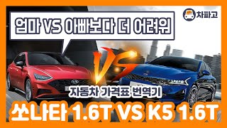 쏘나타 센슈어스 VS K5 1.6 터보!! 어떤 옵션으…