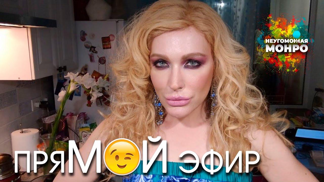 мужское государство; др Могилевской; вера в себя/Прямой Эфир с Монро