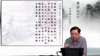03 其明年,元朔之五年春 — 蕭若元細說《史記.衛將軍驃騎列傳第五十一》