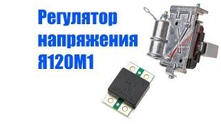 Регулятор напряжения Я120М1 содержание драгметаллов(, 2016-05-08T11:53:13.000Z)