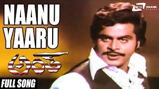 Naanu Yaaru Yaava Vooru | Antha | Ambarish | Kannada Video Song