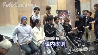スターシアタープロデュース作品、舞台『Honganji』。公開舞台稽古と囲...