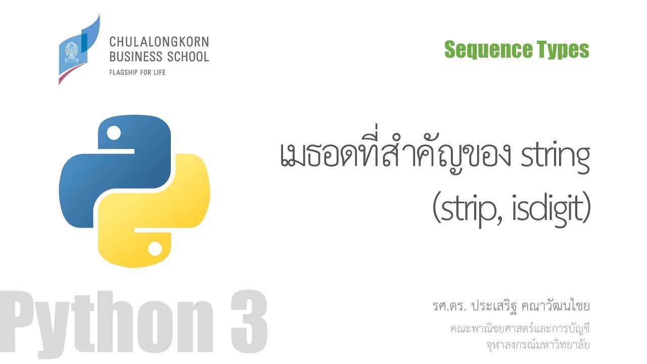 สอนไพธอน Python 3: String การใช้เมธอด strip (remove whitespace) และ isdigit