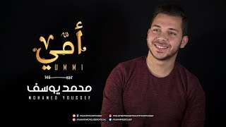 Mohamed Youssef Ummi محمد يوسف أمي