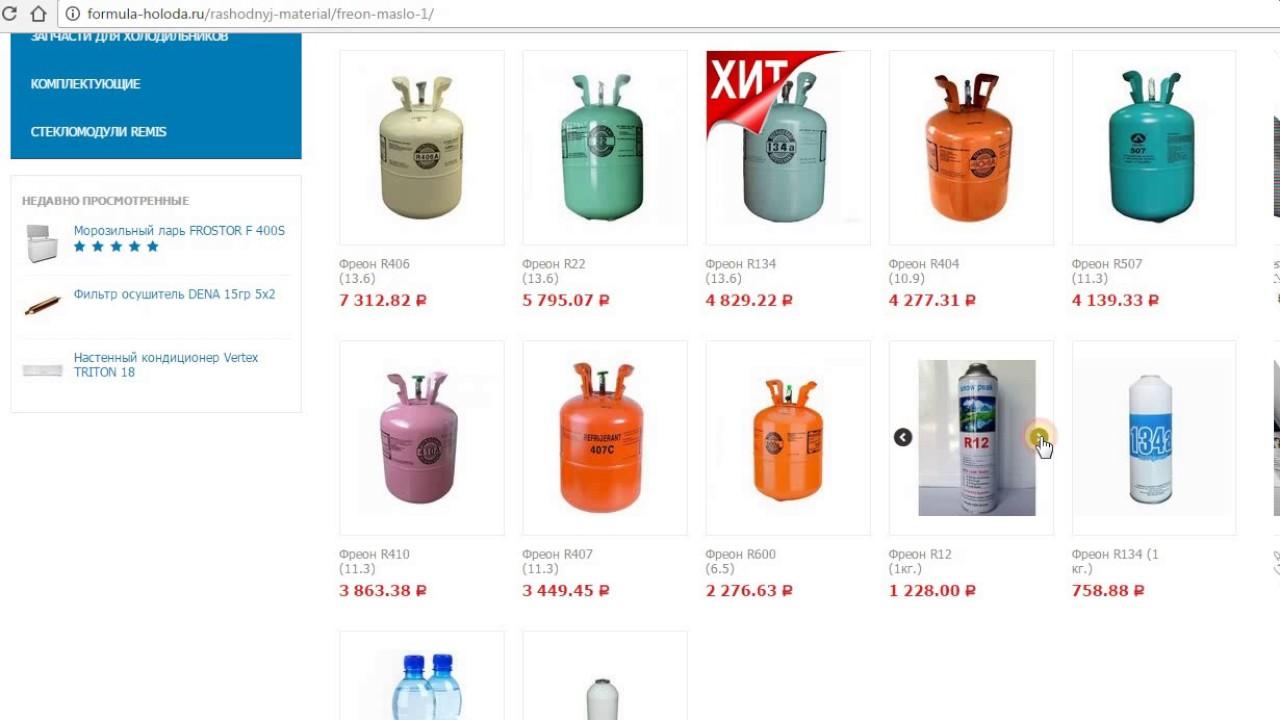 Фреон для заправки холодильника по доступной цене. Наличие на складе!. Фреон r-314a, r-600a производства италия по доступной цене в.