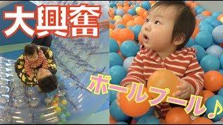 【Vlog!!!!!!!!!】親子で初の室内遊び場に行って来ました♡ thumbnail