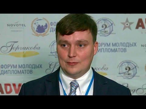 Вопросы мировой политики в центре внимания встречи молодых дипломатов в Москве.