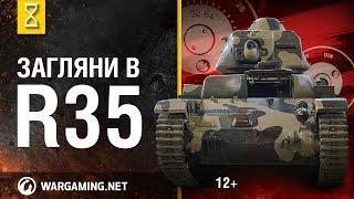 Загляни в R35. В командирской рубке. [World of Tanks]