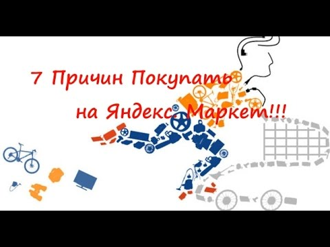 7 Причин Покупать На Яндекс. Маркет!!!