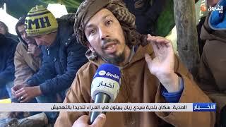 سكان بلدية سيدي زيان يبيتون في العراء تنديدا بالتهميش في المدية
