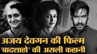 जब इंदिरा गांधी ने ख़जाने के लिए महारानी गायत्री देवी का किला खुदवाया | The Lallantop
