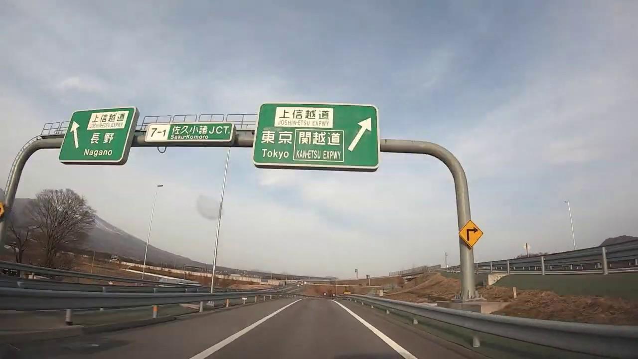 Sa 上 道 信越 自動車